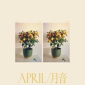 Emmy The Great – April / 月音